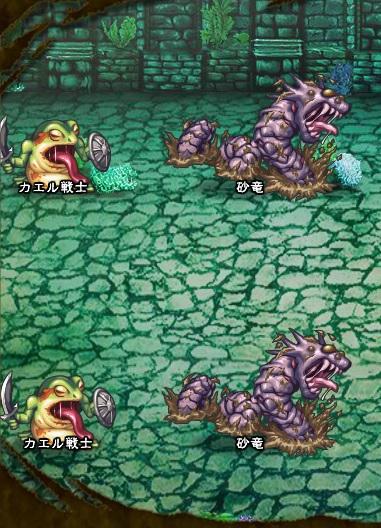 3回目。右へ分岐したメンバーのみ。 砂竜×2 カエル戦士×2