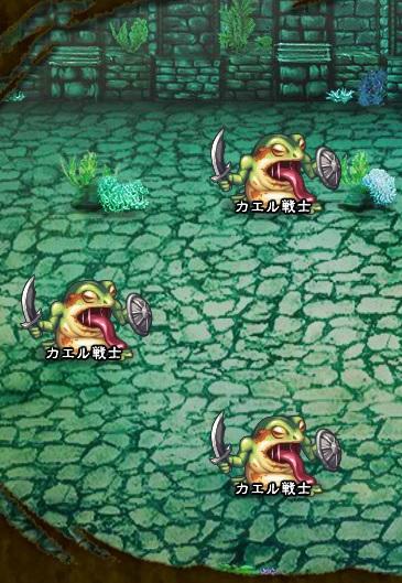 4回目。右へ分岐したメンバーのみ。 カエル戦士×3