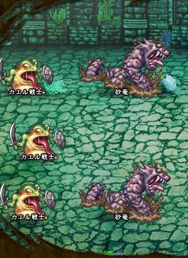 5回目。右へ分岐したメンバーのみ。 砂竜×2 カエル戦士×3