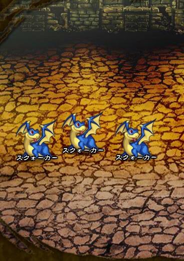 4回目。右分岐後さらに左へ分岐したメンバーのみ。 スクォーカー×3