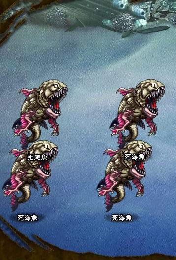 1回目。全員で戦闘。 死海魚×4