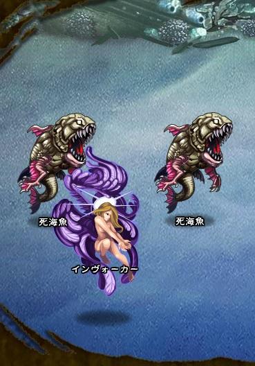 2回目。左へ分岐したメンバーのみ。 死海魚×2 インヴォーカー