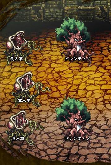 1回目。全員で戦闘。 トレンティノ×2 食人草×3