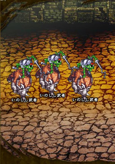 6回目。左へ分岐したメンバーのみ。 いのしし武者×3