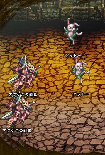 3回目。左分岐後さらに左へ分岐したメンバーのみ。 ゲットー×2 アラケスの戦鬼【魔戦士公】×2