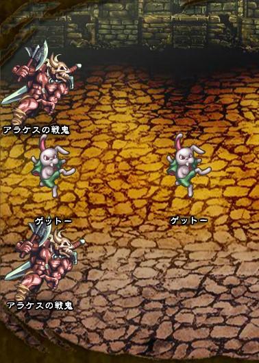 3回目。左分岐後さらに右へ分岐したメンバーのみ。 アラケスの戦鬼【魔戦士公】×2 ゲットー×2