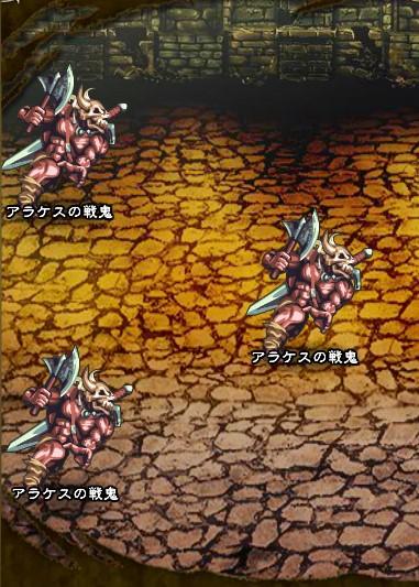 4回目。左分岐後さらに左へ分岐したメンバーのみ。 アラケスの戦鬼【魔戦士公】×3
