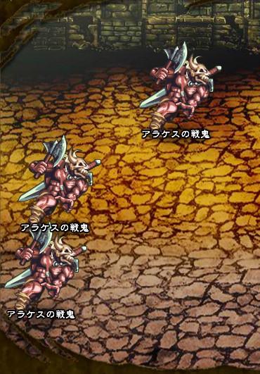 4回目。左分岐後さらに右へ分岐したメンバーのみ。 アラケスの戦鬼【魔戦士公】×3