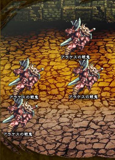 6回目。全員で戦闘。 アラケスの戦鬼【魔戦士公】×4