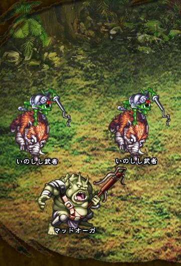 5回目。全員で戦闘。 いのしし武者×2 マッドオーガ