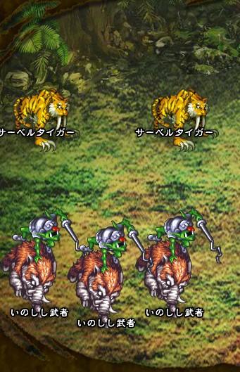 7回目。右分岐後さらに右へ分岐したメンバーのみ。 サーベルタイガー×2 いのしし武者×3