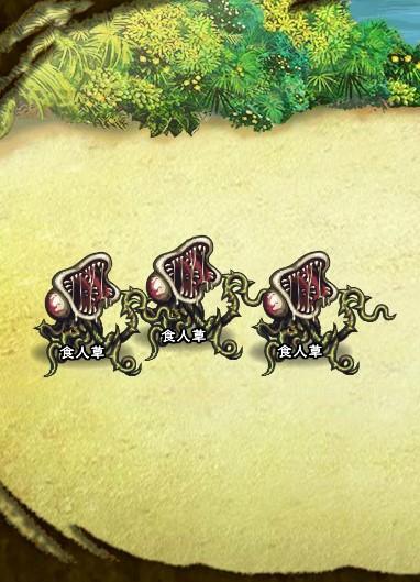 2回目。右へ分岐したメンバーのみ。 食人草×3