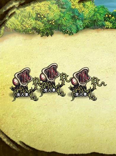 6回目。右へ分岐したメンバーのみ。 食人草×3
