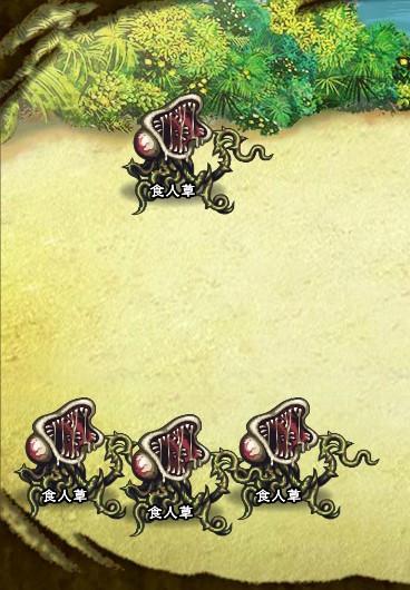 7回目。右へ分岐したメンバーのみ。 食人草×4
