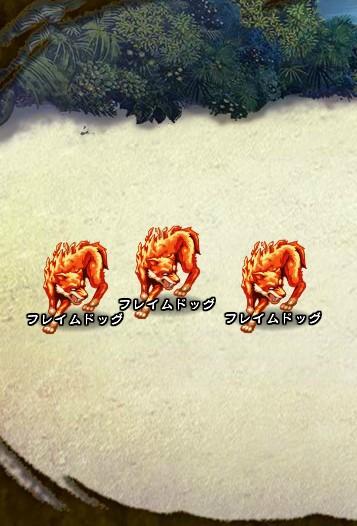 4回目。右へ分岐したメンバーのみ。 フレイムドッグ×3