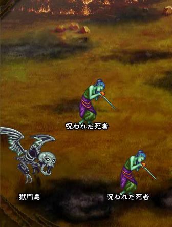 3回目。左へ分岐したメンバーのみ。 呪われた使者×2 獄門鳥