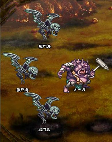 4回目。全員で戦闘。 ※右へ分岐したメンバーは3回目  オーガ 獄門鳥×3