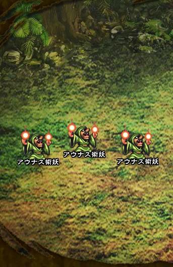 1回目。全員で戦闘。 アウナス術妖【魔炎長】×3