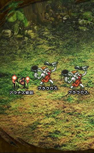2回目。全員で戦闘。 フラウロス×2 アウナス術妖【魔炎長】