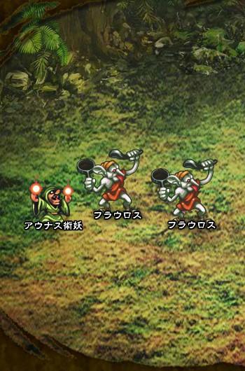 5回目。左分岐後さらに左へ分岐したメンバーのみ。 フラウロス×2 アウナス術妖【魔炎長】