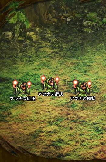 7回目。左へ分岐したメンバーのみ。 アウナス術妖【魔炎長】×3