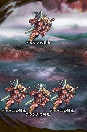 1回目。全員で戦闘。 アラケスの戦鬼【魔戦士公】×4