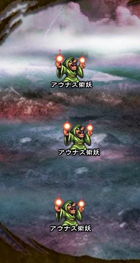2回目。左へ分岐したメンバーのみ。 アウナス術妖【魔炎長】×3