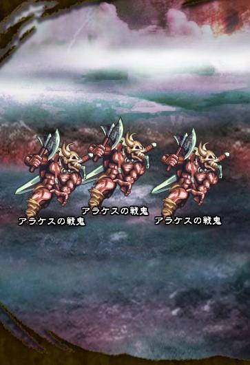 2回目。右へ分岐したメンバーのみ。 アラケスの戦鬼【魔戦士公】×3