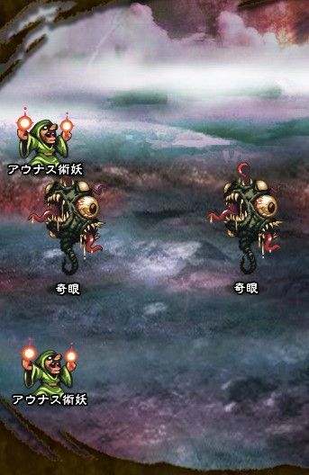 3回目。左へ分岐したメンバーのみ。 アウナス術妖【魔炎長】×2 奇眼×2