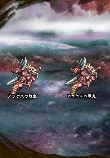 3回目。右へ分岐したメンバーのみ。 アラケスの戦鬼【魔戦士公】×2