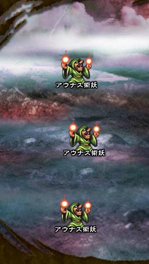 4回目。左へ分岐したメンバーのみ。 アウナス術妖【魔炎長】×3
