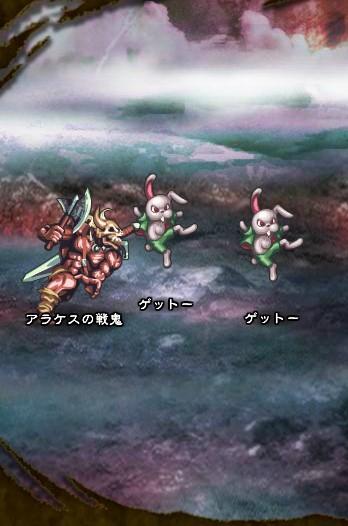 4回目。右分岐後さらに左へ分岐したメンバーのみ。 ゲットー×2 アラケスの戦鬼【魔戦士公】