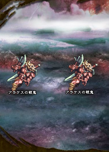 4回目。右分岐後さらに右へ分岐したメンバーのみ。 アラケスの戦鬼【魔戦士公】×2