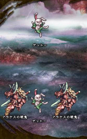 5回目。右へ分岐したメンバーのみ。 ゲットー×2 アラケスの戦鬼【魔戦士公】×2