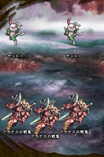 6回目。全員で戦闘。 ゲットー×2 アラケスの戦鬼【魔戦士公】×3
