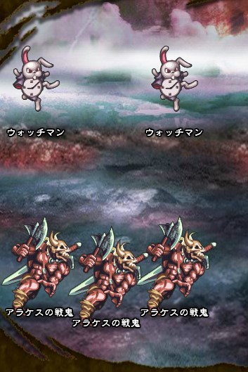 1回目。全員で戦闘。 ウォッチマン×2 アラケスの戦鬼【魔戦士公】×3