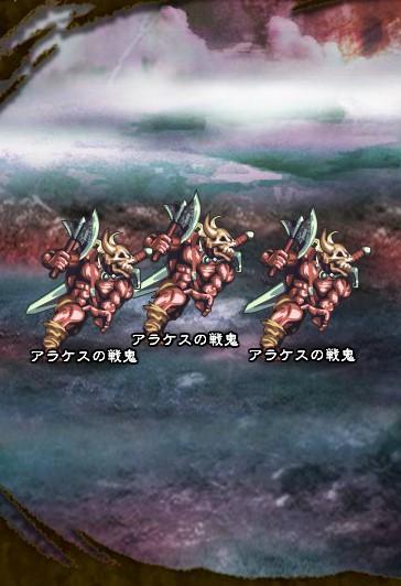 2回目。左へ分岐したメンバーのみ。 アラケスの戦鬼【魔戦士公】×3