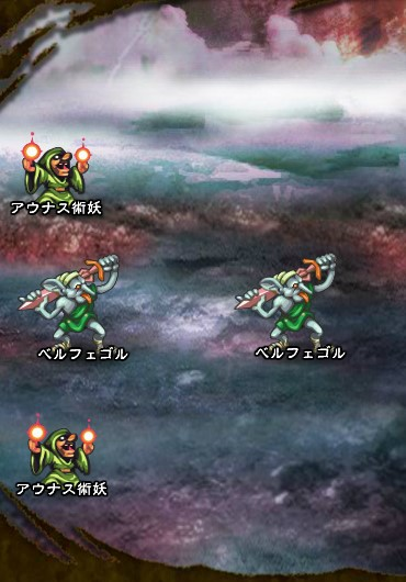 2回目。右へ分岐したメンバーのみ。 アウナス術妖【魔炎長】×2 ベルフェゴル×2