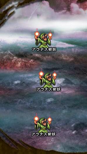 3回目。右へ分岐したメンバーのみ。 アウナス術妖【魔炎長】×3