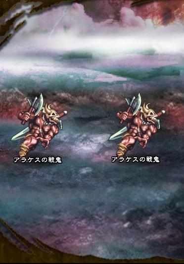 4回目。左分岐後さらに右へ分岐したメンバーのみ。 アラケスの戦鬼【魔戦士公】×2