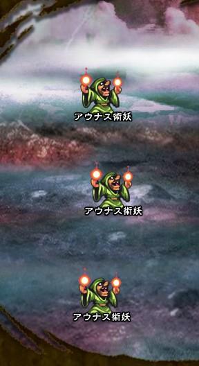 4回目。右へ分岐したメンバーのみ。 アウナス術妖【魔炎長】×3