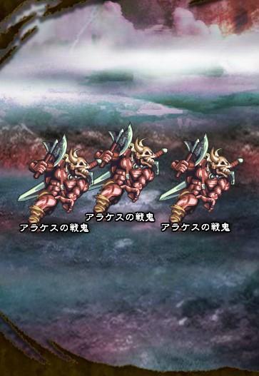 1回目。全員で戦闘。 アラケスの戦鬼【魔戦士公】×3