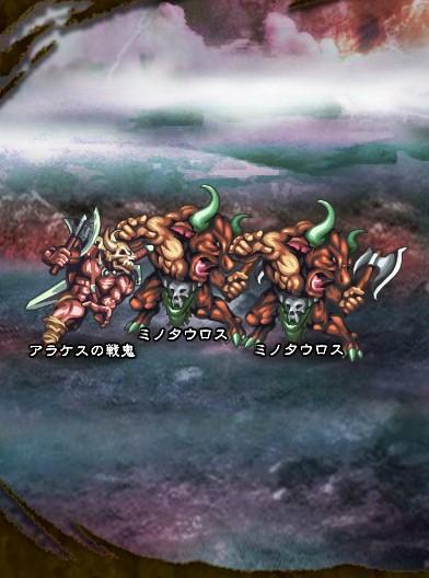 2回目。左へ分岐したメンバーのみ。 ミノタウロス×2 アラケスの戦鬼【魔戦士公】