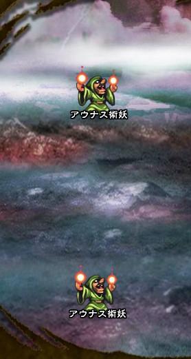 2回目。右へ分岐したメンバーのみ。 アウナス術妖【魔炎長】×2