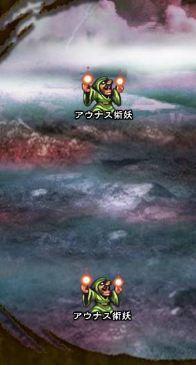 4回目。右へ分岐したメンバーのみ。 アウナス術妖【魔炎長】×2