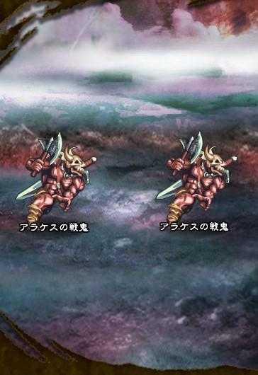 5回目。左へ分岐したメンバーのみ。 アラケスの戦鬼【魔戦士公】×2