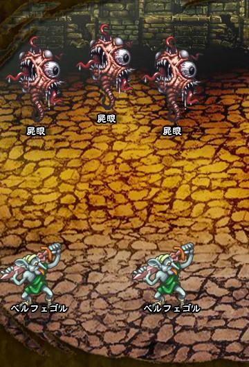 1回目。全員で戦闘。 屍眼×3 ベルフェゴル×2
