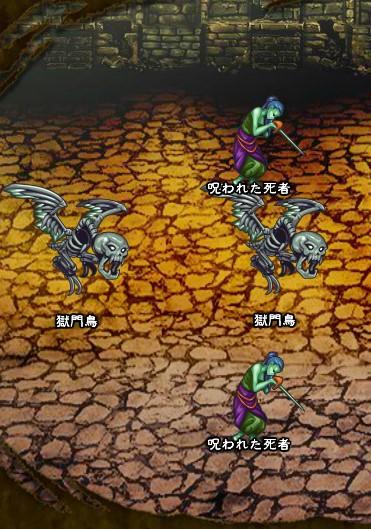 2回目。左へ分岐したメンバーのみ。 呪われた死者×2 獄門鳥×2