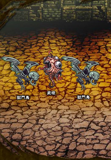3回目。全員で戦闘。 獄門鳥×2 屍眼