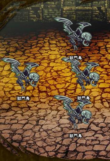 5回目。左に分岐したメンバー、または右分岐後さらに左に分岐したメンバーのみ。 獄門鳥×4